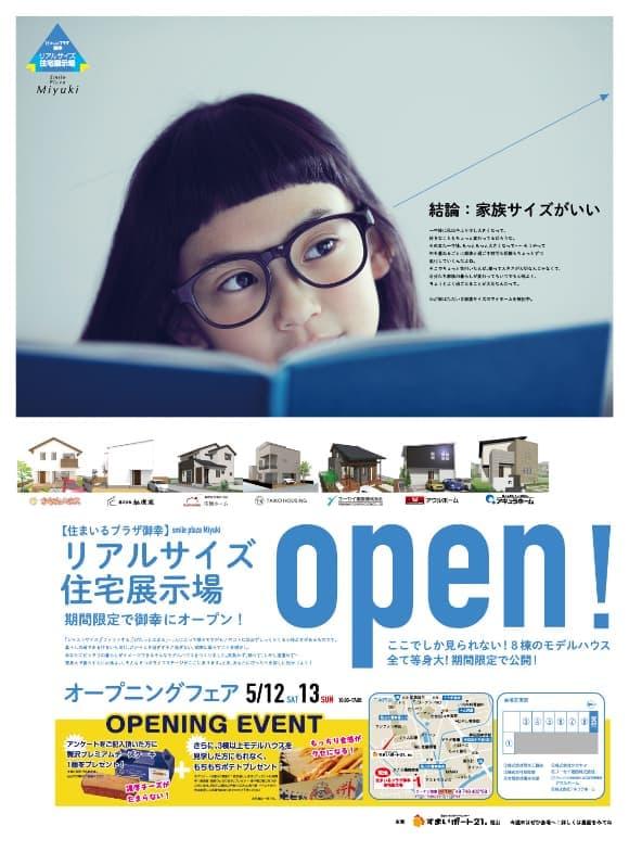 住まいるプラザ御幸の広告チラシ キャッチコピー:リアルサイズ住宅展示場オープン (PDFが開きます)