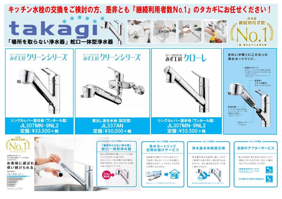 タカギ蛇口一体型浄水器の広告 (PDFが開きます)