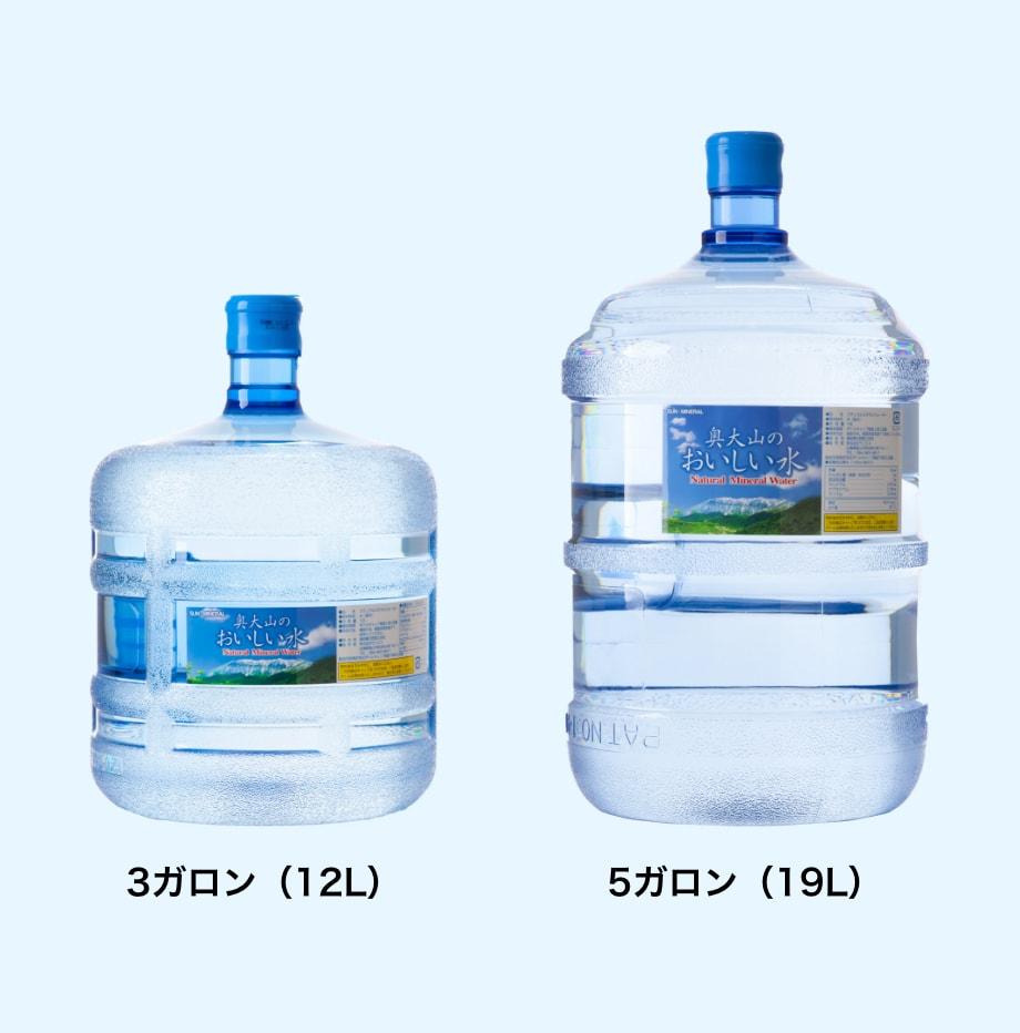 ウォーターサーバーのボトル 3ガロン(12L) 5ガロン(19L)