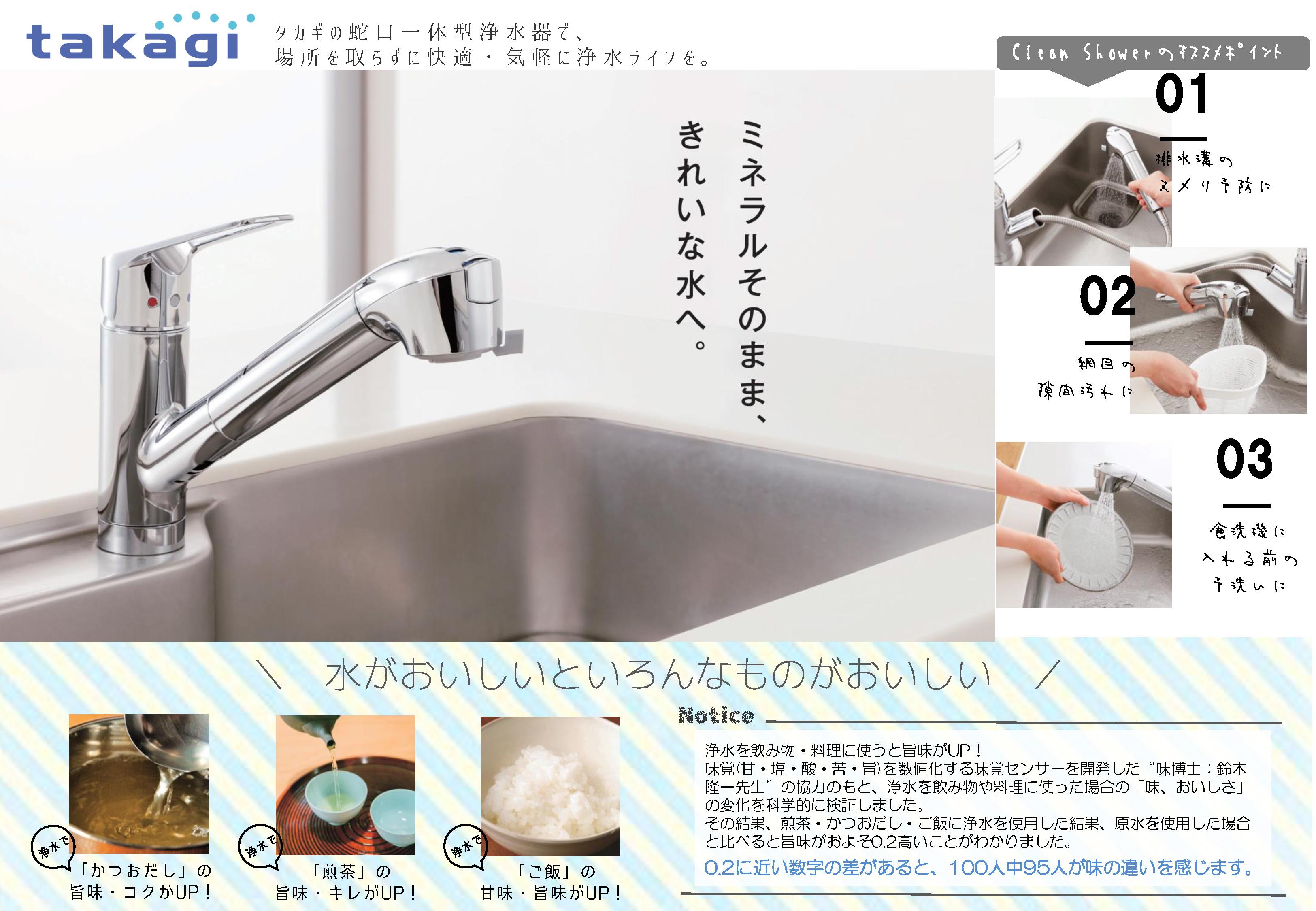 タカギの蛇口一体型浄水器で、場所を取らずに快適・気軽に浄水ライフを。